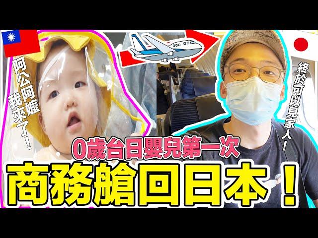 終於回去!0歲台日嬰兒第一次搭商務艙回日本!Iku老師