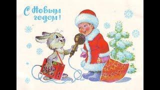 Советские НОВОГОДНИЕ ОТКРЫТКИ: Дед Мороз, Снегурочка, Новый Год в СССР #5