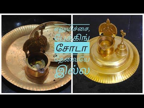 ஒரே பொருள்... பூஜை பாத்திரம் பளிச்சுனு மாறிடும் | Easy brass pooja vessels cleaning method