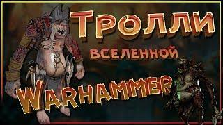 Все о ТРОЛЛЯХ вселенной Warhammer. Каменные Тролли, Тролли Хаоса, Желчные Тролли, Болотные Тролли