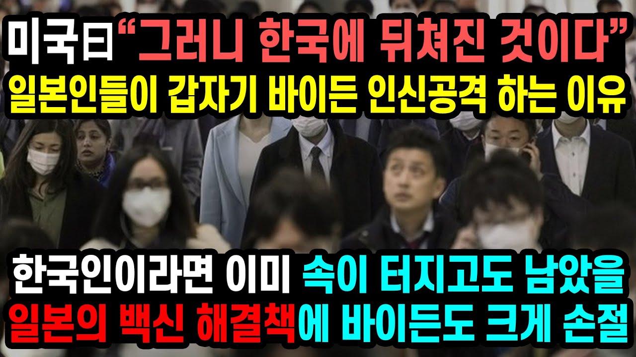 """그 실력으로 한국을 폄하해? 미국曰""""그러니 한국에 뒤쳐진 것이다"""" 일본인들이 갑자기 바이든 인신공격, 한국인이라면 이미 속이 터지고도 남았을 일본의 백신 해결책에 바이든도 손절"""