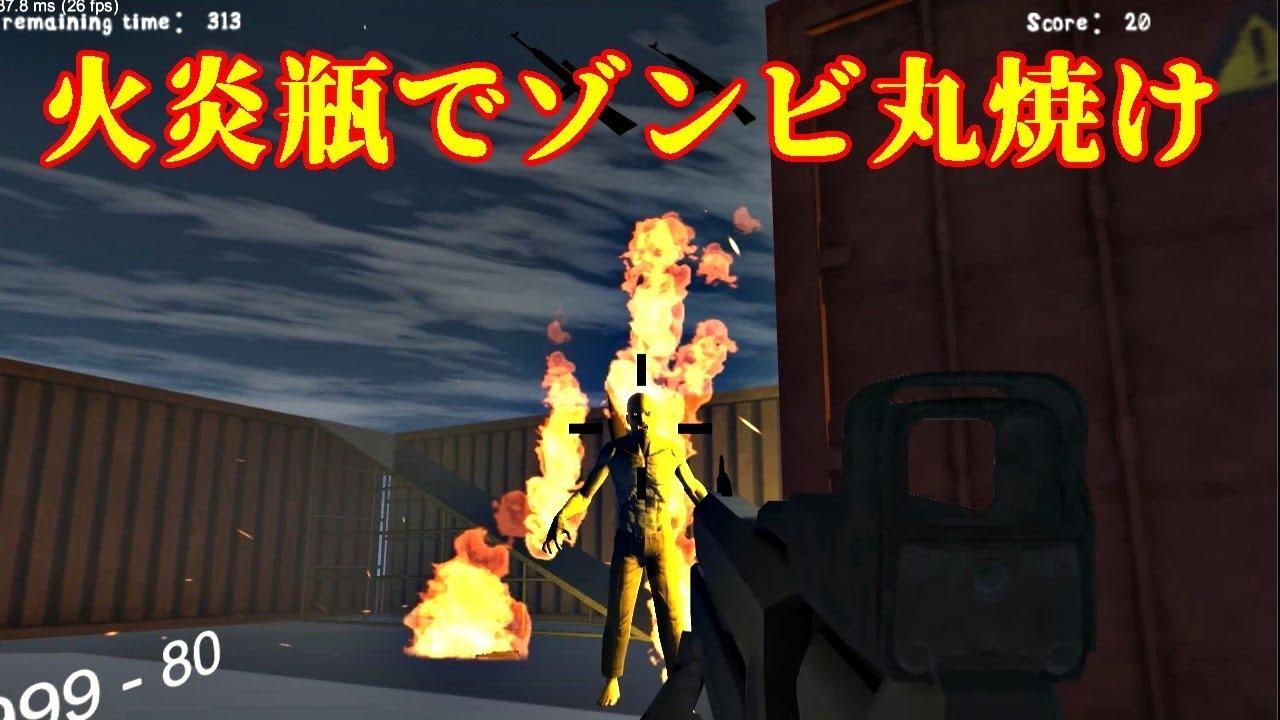 Unity 火炎瓶でゾンビを倒してみた Unity Fps 火炎放射 炎 火炎瓶 Fire