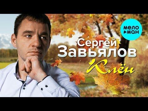 Сергей Завьялов  -  Клён (Альбом 2019)