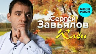 Сергей Завьялов - Клён Альбом 2019