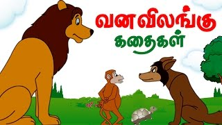 Animal Stories for Kids in Tamil | Moral stories for kids in Tamil | Cartoon stories in Tamil