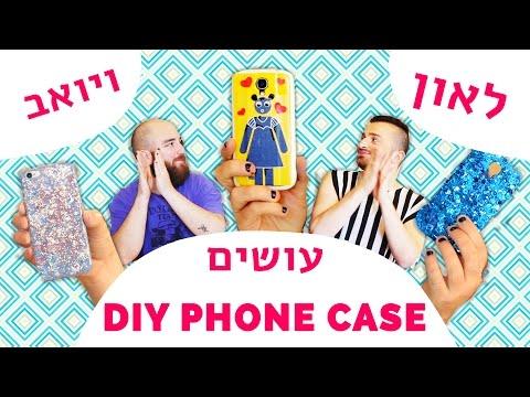 לאון & יואב נכנסים לארון | DIY כיסויים לפלאפון