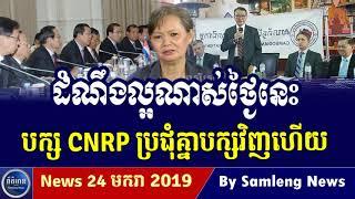 បក្ស CNRP ប្រជុំបើបក្សវិញហើយ,Cambodia Hot News, Khmer News Today, Khmer News Daily