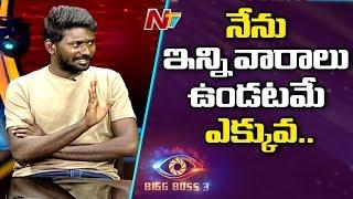 Mahesh Vitta Reacts Over His Elimination From Bigg Boss House | Bigg Boss 3 Telugu | NTV