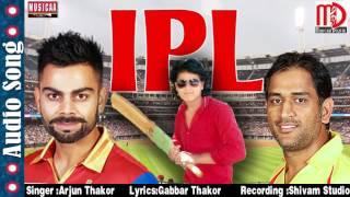 IPL Song 2017 | Latest Gujarati IPL Song | Arjun Thakor | Gabbar Thakor