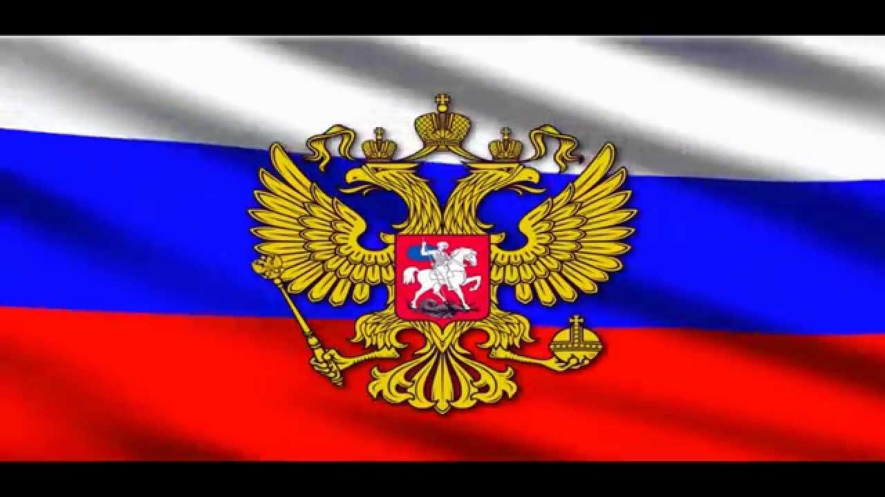 Фото Флаг И Герб России