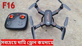সবচেয়ে দামি ড্রোন সবথেকে কম দামে     F16 Drone Unboxing Fly & Video Test, Water Prices