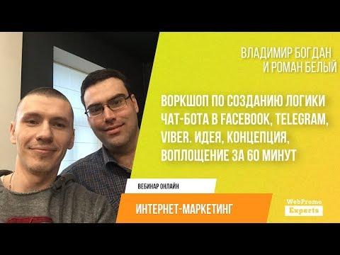 Воркшоп по созданию логики чат-бота в Facebook, Telegram, Viber.