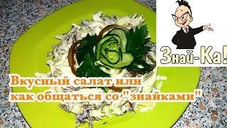 """Вкусный салат из морской капусты. Как общаться со """"Знайками"""""""