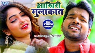 बेवफाई का सबसे दर्द भरा गीत 2019 - Akhiri Mulakat - Arun Kumar Singh