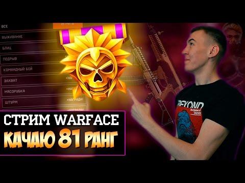 Warface / МС-Серёга VS Дмитрий Крымский