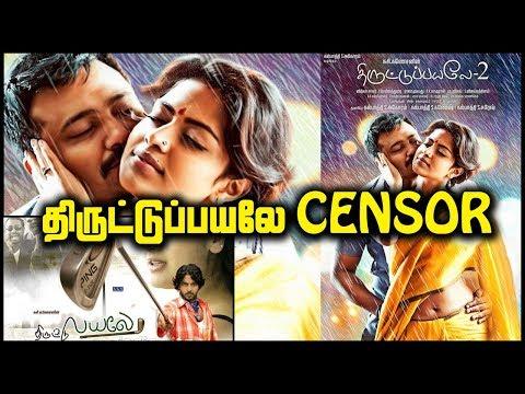Censor Certificate Of Thiruttu Payale 2 | திருட்டுப்பயலே 2 சென்சார் என்ன தெரியுமா?| Thiruttupayale 2