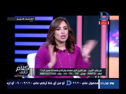كلام تانى| التلاعب في الماضي والتاريخ المكذوب.. من يكتب تاريخ مصر ؟