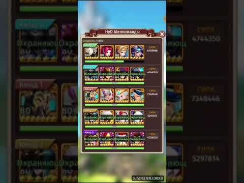 Hyper Heroes Hydra Vs Poppopio Guild War Same Server