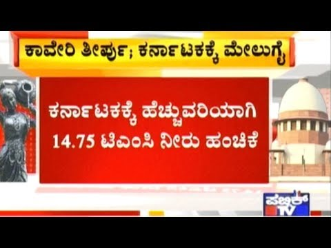 Exclusive Breaking: Karnataka Gets 14.75 TMC Additional Water, 177 TMC For Tamil Nadu