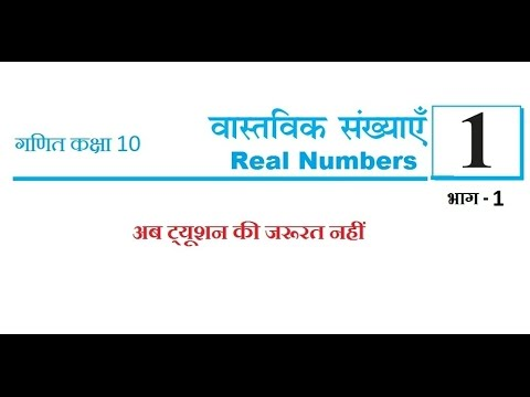 chapter 1 Real Numbers (Class 10 Maths in Hindi Medium) Part 1