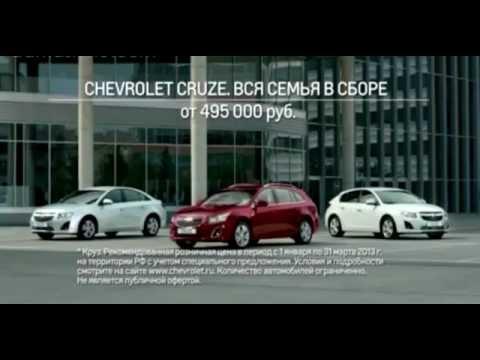 Реклама Chevrolet Cruze 2013 (Mylink) - Вся Семья В Сборе