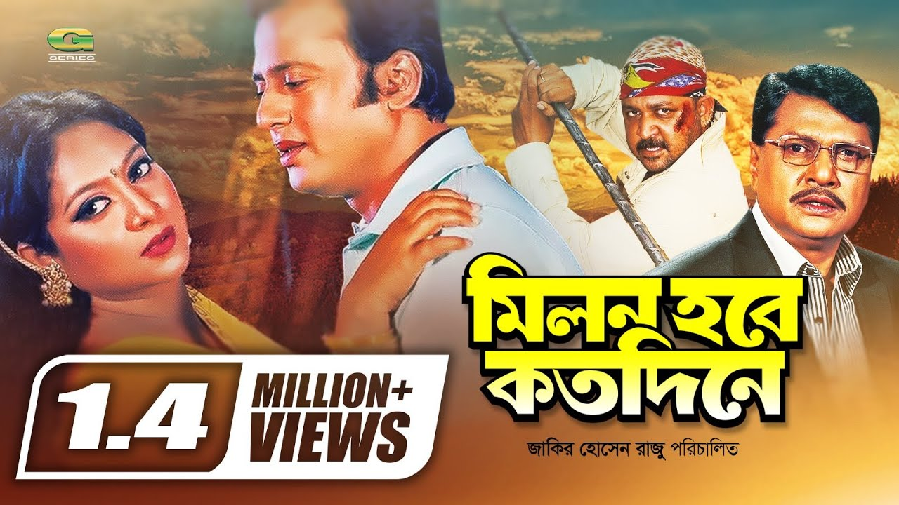 Download Milon Hobe Koto Dine | মিলন হবে কতদিনে | Full Movie | Riaz | Shabnur | Alamgir | Romantic Movie