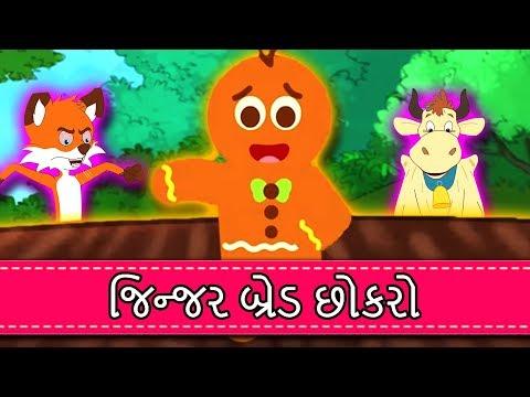 Gujarati Varta  Bal Varta  Gujarati Story For Children  Gujarati Fairy Tales