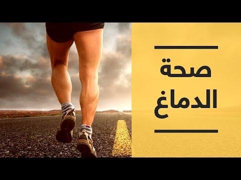 ممارسة الرياضة تحافظ على صحة الدماغ  - 13:55-2019 / 1 / 19