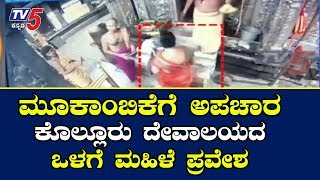 Kolluru Mookambika Temple | ಕೊಲ್ಲೂರು ದೇವಾಲಯದ ಲಕ್ಷ್ಮೀ ಮಂಟಪಕ್ಕೆ ಮಹಿಳೆ ಪ್ರವೇಶ | TV5 Kannada