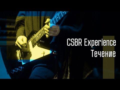 CSBR Experience — Течение (live @ Джао Да)