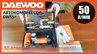 Автомобильный компрессор Daewoo DW 55 PLUS видеообзор Automobile Compressor DW 55 PLUS Review смотреть