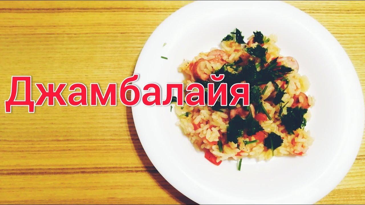 Джамбалайя. Супер рецепт.