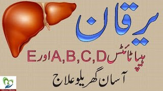 yarkan ka ilaj in urdu hepatitis a b c d and e treatment health and beauty tips in hindi