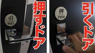 【検証】押すドアに「引」。引くドアに「押」を貼ると人は間違えるのか? thumbnail