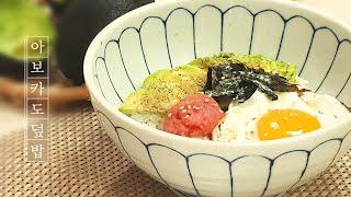 아보카도 명란 비빔밥 …