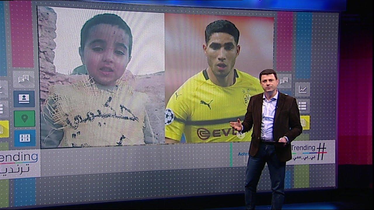 """موقف إنساني من اللاعب المغربي أشرف حكيمي تجاه طفل يرتدي """"كيس دقيق"""" عليه اسمه  #بي_بي_سي_تر"""