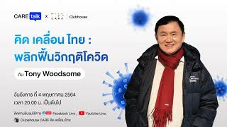 CARE Clubhouse x CARE Talk : คิดเคลื่อนไทย พลิกฟื้นวิกฤติโควิด กับ Tony Woodsome