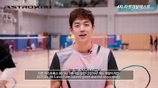 YONEX x 이용대, ASTROX 88 라켓개발테스트 Part 2