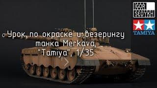 Урок по окраске танка Merkava,