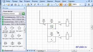 Электрическая схема управления в Visio