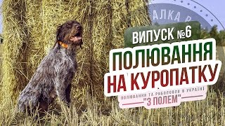 "Gambar cover Полювання на куропатку / Випуск №6 / Канал ""З полем"""