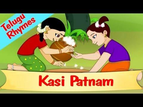 Kasi Patnam (HD) | Popular Telugu Nursery Rhyme | Kids Song