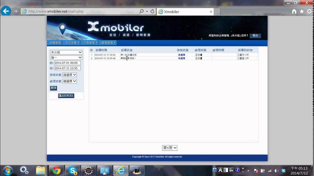 Xmobiler產品之手機APP與後臺功能展示。 - YouTube