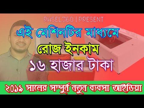 প্রতিদিন ইনকাম ১৬ হাজার টাকা || Business idea in bangla ||tempered Glass Making Business
