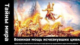 Военная мощь исчезнувших цивилизаций.Ядерная война до нашей эры. вольф мессинг предсказания