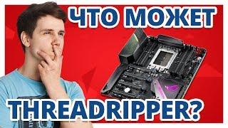 AMD троллит Intel, СЛАБЫЕ и СИЛЬНЫЕ стороны Threadripper