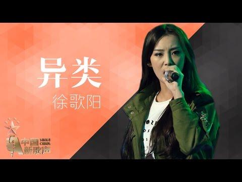 【选手片段】徐歌阳《异类》《中国新歌声》第12期 SING!CHINA EP.12 20160930 [浙江卫视官方超清1080P]