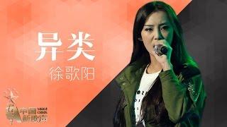 【选手片段】徐歌阳《异类》《中国新歌声》...