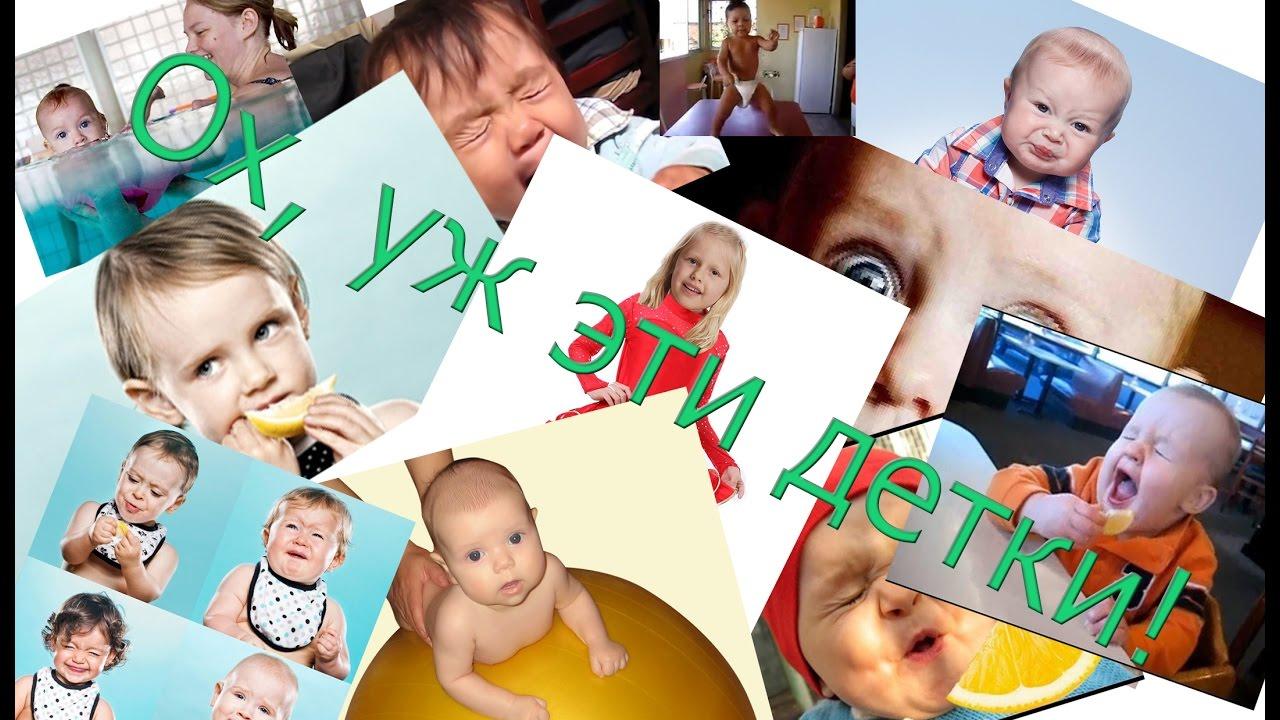 Смешные дети Смешные моменты из жизни детей