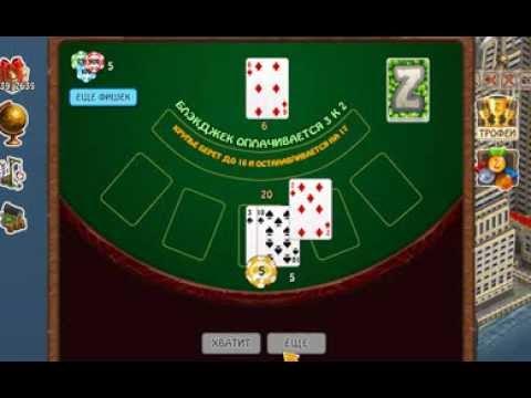 Как играть казино в зомби ферме 4 казино москва